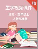人教部编版语文四年级上册生字词视频课件