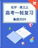 【備考2020】高考化學一輪復習訓練
