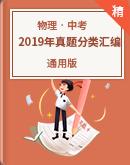 2019年中考物理真题分类汇编(含答案)
