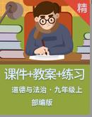 【2019秋】人教部编版道德与法治九年级上册课件+教案+练习