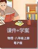 粤沪版 八年级上册 物理(导学课件+导学案)