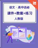 人教版高中语文选修《中国古代诗歌散文欣赏》课件+教案+练习+拓展阅读