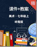 嶺南版美術七年級上冊同步課件+教案