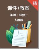 人教版高中英语必修一 课件+教案