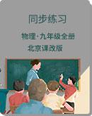 北京课改版 物理 九年级全册 同步练习(含答案)