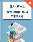 华师大版语文高一上册同步课件+教案+练习+拓展阅读