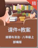 【2019秋】人教部编版道德与法治八年级上册课件+教案(含素材)