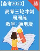 【备考2020】三轮冲刺 高三周周练 通用版