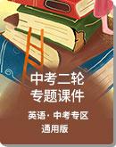 2020届广西中考英语 二轮复习 专题课件 (通用版)