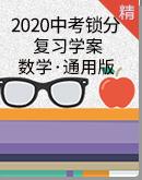 【2020中考锁分】数学一轮复习加分宝 学案(通用版)