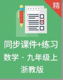 浙教版数学九年级上册 同步课件+练习