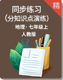 人教版地理七年级上册同步练习(分知识点演练)(含解析)