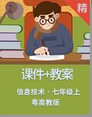 粤高教版七年级上册信息技术 课件+教案+素材
