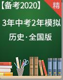 【备考2020】历史3年中考2年模拟专题复习(中国史) 学案+试卷