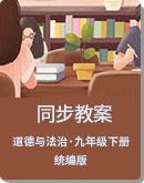 2019年秋 统编版 道德与法治 九年级下册 同步教案