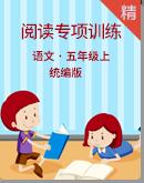 统编版钱柜手机版官网登录五年级上册阅读专项训练  含答案