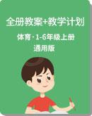 小学体育 通用版 1-6年级上册 全册教案+教学计划