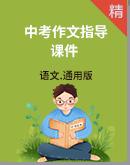 中考語文作文指導 課件