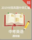 2019全国中考英语真题分类汇编(分省汇编,含解析)