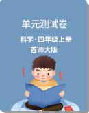 小學科學【首師大版】四年級上冊 單元測試卷(無答案)