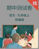 人教统编版语文九年级上册期中测试卷