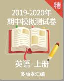 2019-2020年初中英语上册期中模拟测试卷多版本汇编