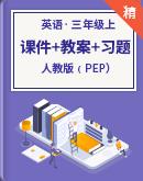 人教pep版英语三年级上册 课件+教案+习题