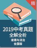 【备考2020】2019初中学业水平考试道德与法治真题试卷全解全析