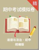 2019-2020学年第一学期初中道德与法治期中考试模拟卷
