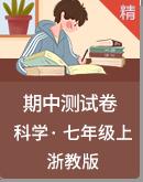 2019-2020学年浙教版科学七年级上册期中测试卷