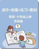 小学英语 外研版(一年级起点) 六年级上册 课件+教案+练习(含答案)+素材