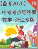 【备考2020】中考数学考点导练案 浙教专版