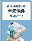 高中英语 外研版(2019)必修第一册 Unit 1 A new start 单元课件
