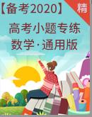 【备考2020】二轮专题复习 高考小题专练