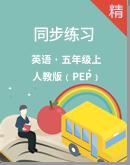 人教pep版英语五年级上册同步练习