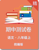 人教统编版语文八年级上册期中测试卷