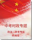 内蒙古包头市2020中考 道德与法治 时政专题 复习课件(统编版)