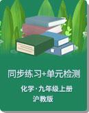 初中化�W ��教版(全��) 九年�上∴�� 同步��+�卧��z�y