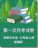 2019年秋 人教部編版 道德與法治 七年級上冊 第一次月考試卷