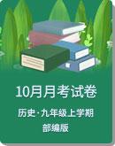 部编版 初中历史 九年级上学期 10月月考试卷(含答案)