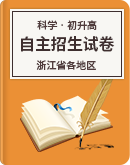 2015-2019年浙江省各地区中考自主招生科学试卷汇总