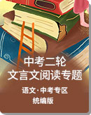 初中语文 统编版 中考专区 二轮专题 文言文阅读 分类试卷(教师版+学生版)