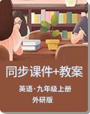 初中英语 外研(新标准)版 九年级上册 同步课件+教案