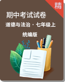 2019—2020学年第一学期统编版道德与法治七年级上册期中考模拟试卷(含答案)