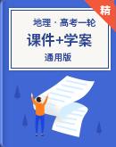 【2020夺分宝典】高考地理一轮复习课件+学案