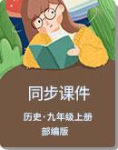部编版 初中历史 九年级上册(2018) 同步课件