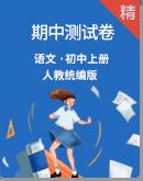 统编版初中语文2019-2020学年第一学期期中模拟卷
