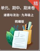 【2020届原创试卷】统编版道德与法治九年级上册单元、期中、期末卷