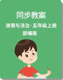 小学道德与法治 部编版 五年级上册 同步教案(三)