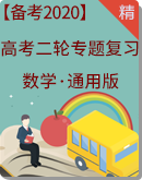 【备考2020】高考数学 二轮专题复习 学案